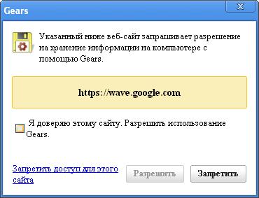 Google Wave wave 05