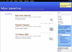 tiddiwiki
