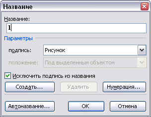 Редактор формул в Microsoft Office Word 2 7