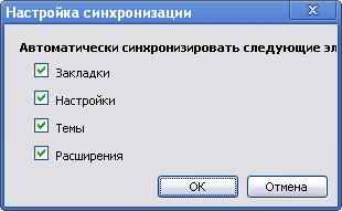 Chrome. Синхронизация расширений