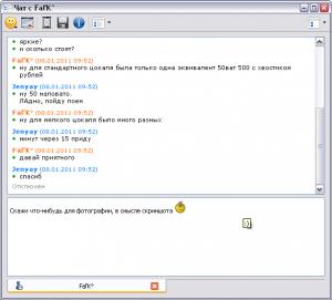 qutim_03_chat_01