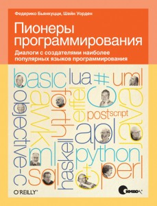 book_pioner