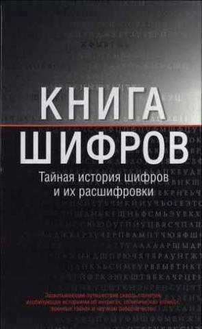 Теги безопасность история книги