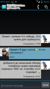 Окно для СМС