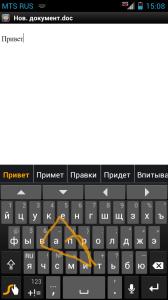 Клавиатура Swype