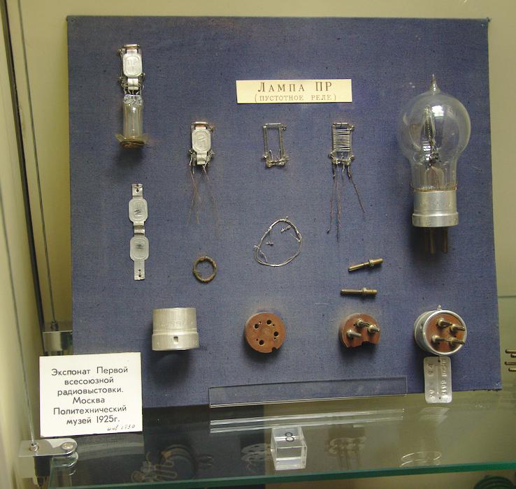 Первые советские радиолампы