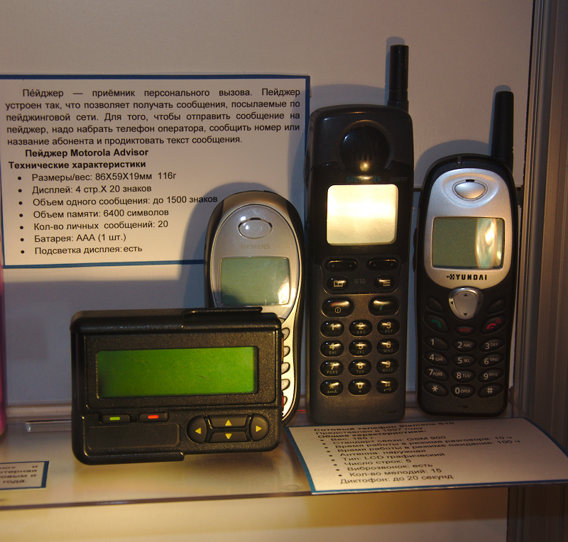Мобильные телефоны и пейджер