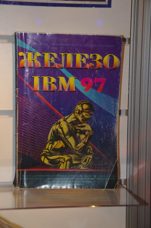 Железо IBM 97
