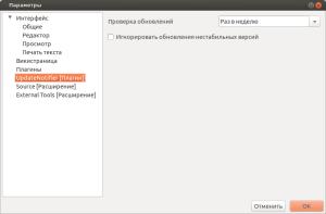 updatenotifier_params_ru_linux