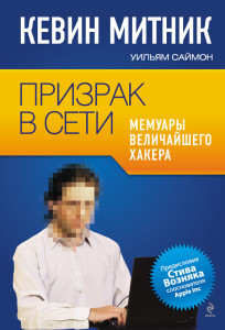 cover_mitnick