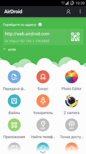 airdroid_01_ip