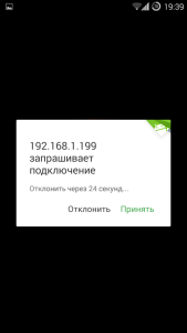 airdroid_02_access