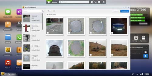 airdroid_07_images