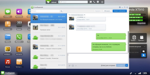 airdroid_09_sms