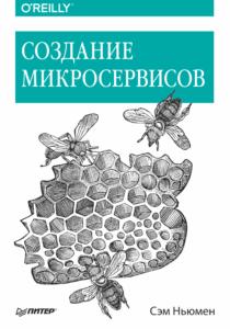 book_sozdanie_mikroservisov