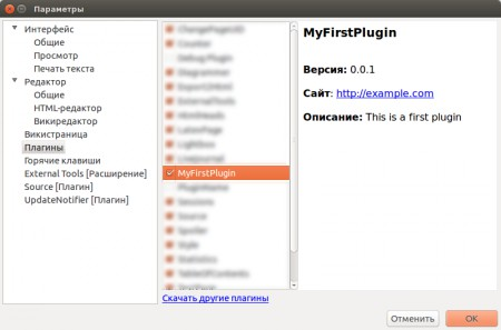 myfirstplugin_01.png: 800x528, 101k (02.10.2014 22:18)