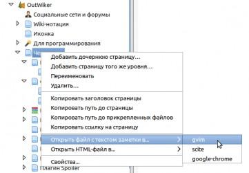 externaltools_1.png: 573x397, 45k (30.07.2012 09:49)