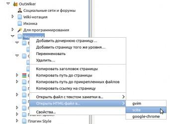 externaltools_2.png: 584x419, 47k (30.07.2012 09:49)