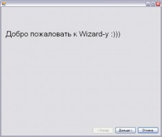 WelcomePage.png: 585x496, 14k (26.05.2007 23:42)