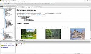 outwiker_2.0.0_01_ru.png: 1489x892, 427k (09.06.2017 21:18)