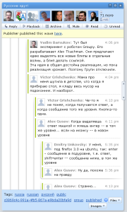 Древовидные комментарии в волне