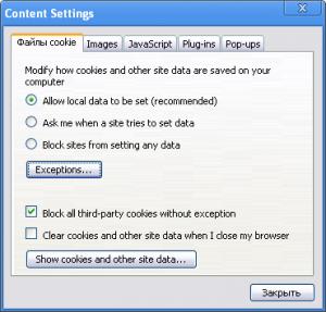 Настройки cookies в Google Chrome