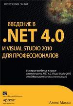 Макки. Введение в .NET 4.0