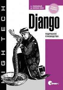 Django. Подробное руководство