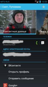 Информация о контакте