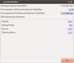 updatenotifier_ru_linux