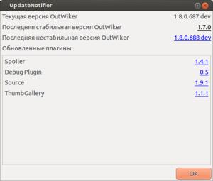 updatenotifier_ru_linux