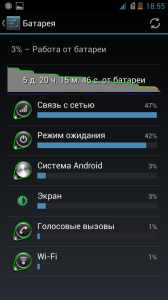 screenshot-battery-1