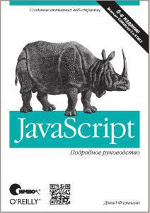 """Дэвид Флэнаган """"JavaScript. Подробное руководство"""""""