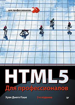 """Хуан Диего Гоше """"html5 для профессионалов"""""""