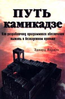 put_kamikadze