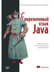 """Обложка """"Современный язык Java"""""""