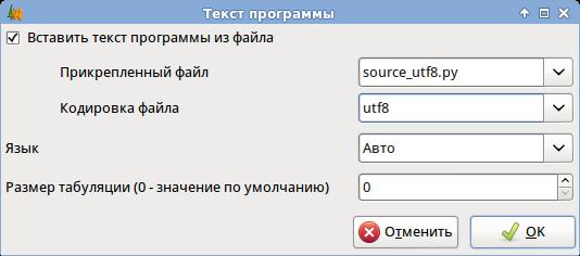 Диалог плагина Source